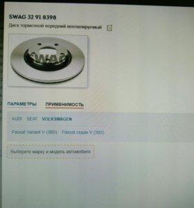 Тормозные диски для Audi Wv Seat