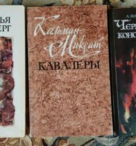 Книги роман повести история