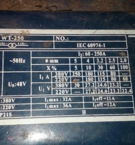 Сварочный трансформатор 220-380в