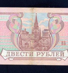 200 рублей 1993 г