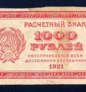 1000 рублей 1921 г