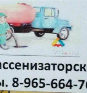 Услуги ассенизаторской машины
