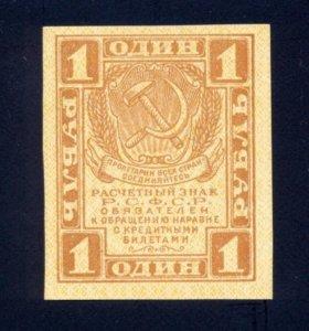 1 рубль 1919 г