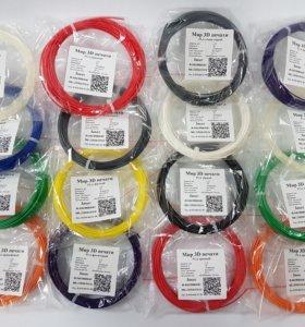 Пластик для 3D ручки ABS, PLA, WATSON/SBS