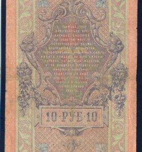 10 рублей 1909 г