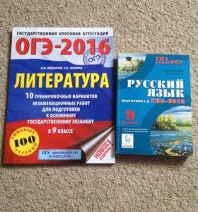 Сборники по подготовке к ГИА