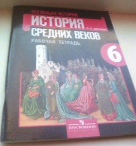 Рабочая Тетрадь по Истории Средних веков 6 Класс