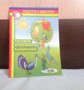 Книжка с кроссвордами, раскрасками и загадками.