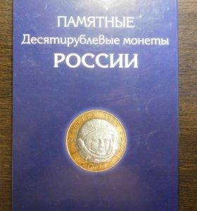 Альбом Юбилейные монеты России (145 монет)