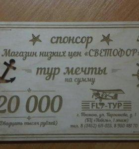 Продам сертификат со скидкой. 😊