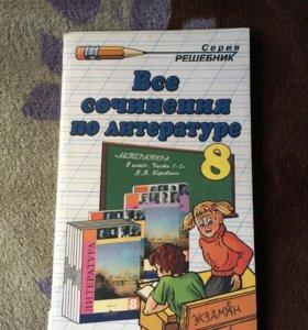 Решебник - все сочинения по литературе