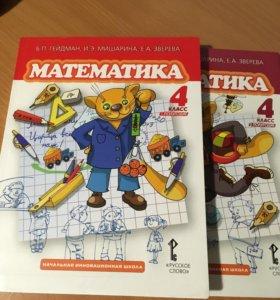 Учебник математики 4кл, 1-2 часть