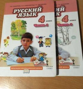 Учебник по русскому языку, 4кл, 2 части