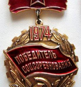 МЕДАЛИ СССР