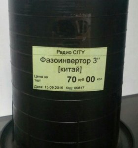 Фазоинвертор