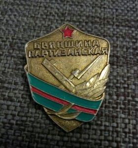 Значок Брянщина партизанская