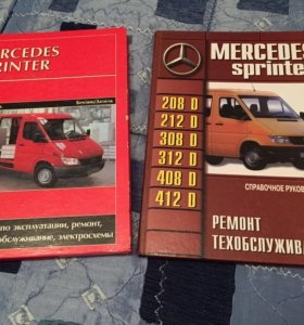 Мерседес Спринтер - руководство для ремонта.