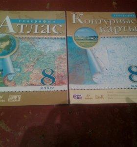 Атлас и контурная карта 8 кл.