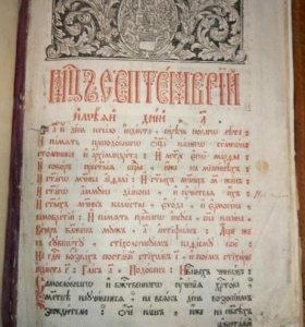 Старийная книга