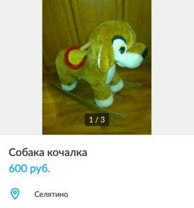 Собака качалка