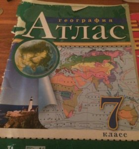 Атлас по географии 7кл