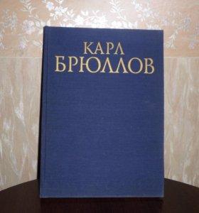 Альбом живописи Карла Брюллова