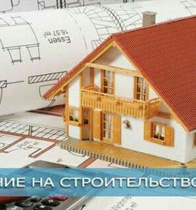 Разрешение на строительство и сети.Межевание