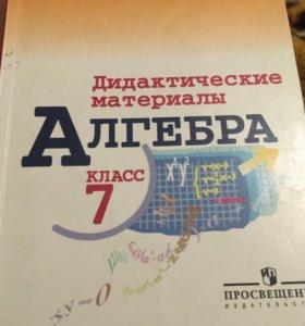 Дидактические материалы по алгебре за 7 класс