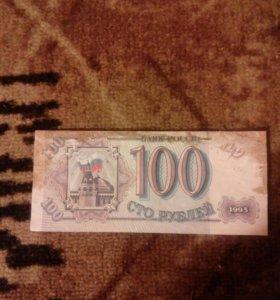 Купюра 100р 1993г