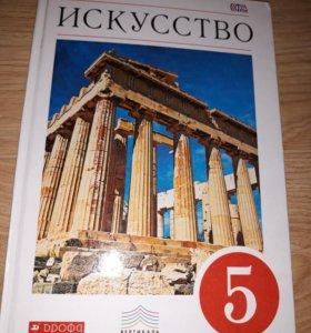 Учебник по мировому искусству 5 класс