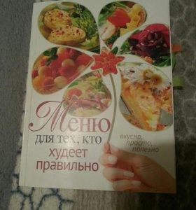 """Книга рецептов """"Худеем правильно"""""""
