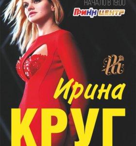 Билеты на концерт Ирины Круг