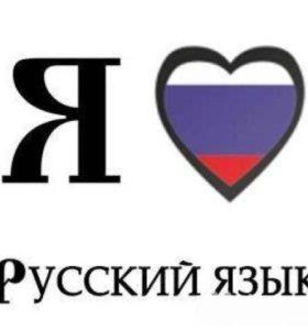 Репетитор по русскому языку и лит-ре(ОГЭ и ЕГЭ)