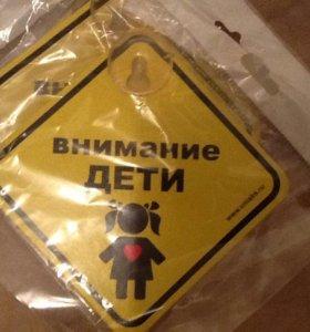 Табличка в автомобиль Внимание дети