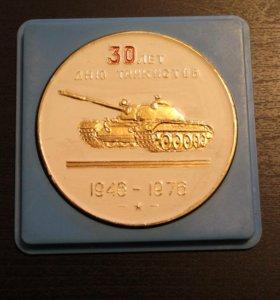 """Медаль настольная """"30 лет дню танкистов"""" 1946-1976"""