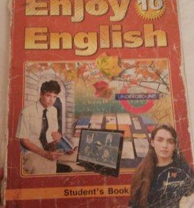 Английский язык Биболетова 10 класс .С уступкой