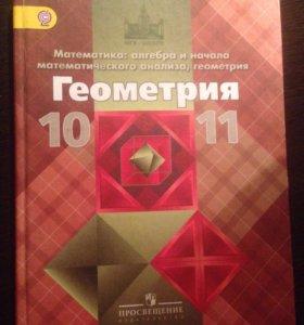 Учебник по геометрии 10-11 класс