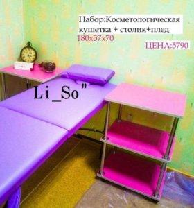 💎Набор Косметологическая кушетка/тележка/плед