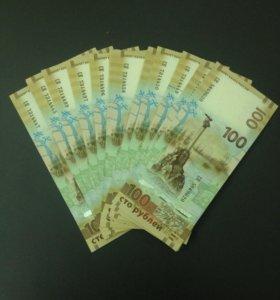 Банкноты 100 рублей Крым