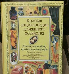 Книга Краткая энциклопедия домашнего хозяйства