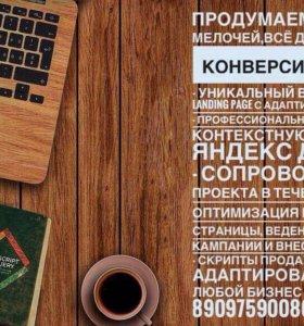 Создание сайтов,реклама в яндекс директ.