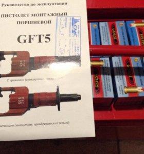 пистолет монтажный Гефест GFT 5 .