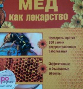 Книга мед как лекарство