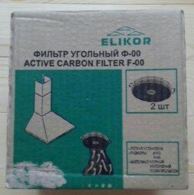 Фильтр угольный для кухонной вытяжки.