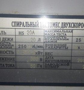 Тестомес (20 литров)