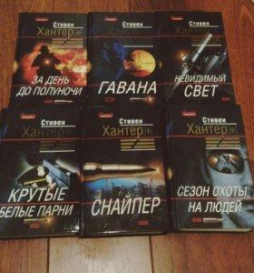 Книги. Стивен Хантер