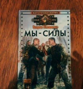"""Книга. Вадим Еловенко """"мы-силы"""""""