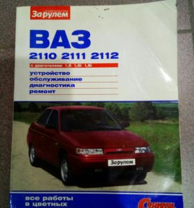 Инструкция ВАЗ 2110 - 2112