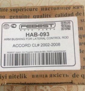 Febest hab-093