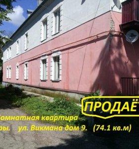 Квартира, 2 комнаты, 74.1 м²